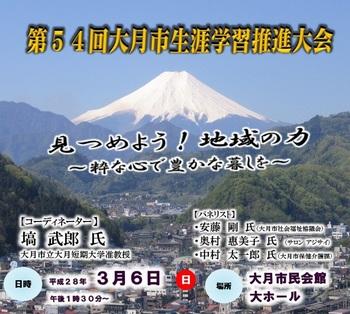 ohtsuki city lifelong conference.jpg